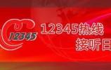 济南市工信局局长汲佩德带队!12345接听市民来电