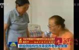 央视《新闻联播》头条推广济南市养老服务供给侧改革经验