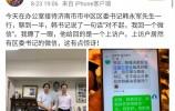 济南市中区区委书记韩永军与上访群众短信对话曝光,你怎么看?