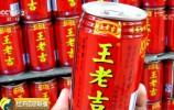"""王老吉、加多宝5年""""红罐之争""""落幕!它赔了它100万"""