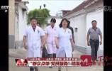 """央视《晚间新闻》推广济南""""群众点单 党员服务""""经验"""