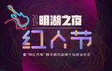 """""""明湖之夜红人节""""重磅来袭 """"网红济南""""城市品牌计划将启动"""