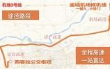 到西站更方便!济南机场3号线加密运行班次,30分钟一班!