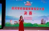 滨河学府首届故事宝贝大赛决赛上演巅峰对决,看各大奖花落谁家?