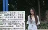 失联6天在济南上班的潍坊姑娘已找到!家属:人没事,谢谢大家关心