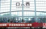 央视《中国新闻》:全国唯一多层重载展馆在济南投入使用 用钢量超过鸟巢!