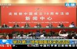 国庆联欢活动将于10月1日晚8时在天安门广场举行 总时长90分钟