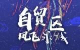 济南自贸区地图首公开,俯瞰竟然像……