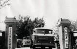中华人民共和国成立70周年图片征集选登 中国重汽  全面见证中国重型汽车发展史