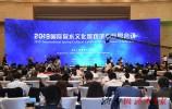 """壮大泉水""""朋友圈""""2019国际泉水文化景观城市联盟会议在济南举行"""