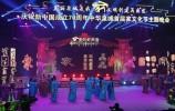 献礼新中国成立七十周年 首届中华泉城家文化节主题晚会华丽上演