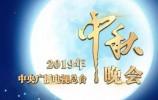 2019年中央广播电视总台中秋晚会节目单来啦 !