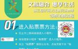 济南文化惠民消费季来啦,实实在在的福利在这里!