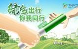 """多项优惠来袭!2019""""公交优先、绿色出行""""宣传周启动"""