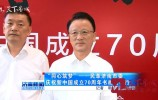"""同心筑梦""""!民革济南市委庆祝新中国成立70周年书画展举行"""