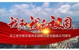 意气风发紧跟党走 农工党济南市直四支部唱响《我和我的祖国》