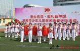童心向党献礼新中国!济南市少年儿童百米画卷手绘活动启动