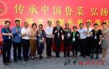 第四届中国鲁菜美食文化节开幕 鲁菜大师齐聚一堂表演绝活