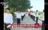 央視:濟南青少年學子爭做新時代黃河好兒女