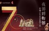"""点亮泉城之夜 济南市博物馆推出""""夜游博物馆""""活动"""