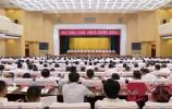 """济南市""""不忘初心 、牢记使命""""主题教育第一批总结暨第二批部署会议召开"""