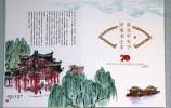 """2019济南国际泉水节邮册上市 """"小写意""""为您讲述名士与名泉的故事"""