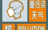 應對濟南市重污染天氣 濟南各級謾、各有關部門組織做好應急工作