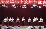 鋼城區舉行慶祝2019年教師節暨表揚大會