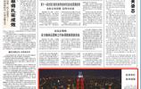 """人民日报:济南等沿黄城市上演华彩灯光秀""""向祖国表白"""" 献礼新中国成立70周年"""