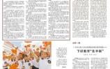 山东大学被《人民日报》重点表扬了!