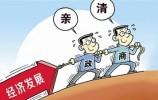 鼓励支持政商正当交往!济南市纪委市监委推出5条措施18项清单