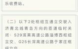 重要提醒!10月17日,济青北线彩神争霸下载地址将实行6小时临时交通管制