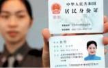 公安部将增加失效居民身份证联网核查服务