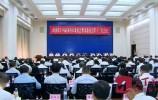 市政協召開十四屆十三次常委會議