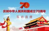 庆祝中华人民共和国成立70周年特别报道