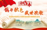 """近者悦 远者来  """"鹊华秋色 诗画泉城""""济南市国庆游园群众文化活动"""