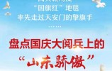 """持續更新丨率先走過天安門的擎旗手、閱兵靴用皮……看國慶大閱兵""""山東驕傲"""""""