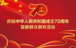 现场直播丨庆祝中华人民共和国成立70周年 首都群众联欢活动