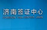 方便!济南签证中心可代办100多个国家的签证业务