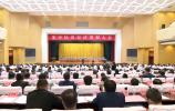 济南召开民营经济发展大会 推动民营经济高质量发展