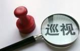 十一届济南市委第六轮巡察全面展开 7个巡察组多种联系方式公布