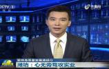 央视新闻联播关注山东潍坊高质量发展:心无旁骛攻实业
