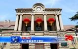 """济南馆藏火车票亮相""""学习强国"""" 见证变化 刷屏全国"""