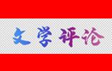 地方历史文化的诗意化长篇审美 ——序云南省诗人刘海春的长诗《三七花开的地方》