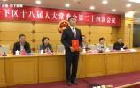 李国强任历下区人民政府代理区长