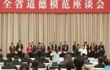 山东第七届全省道德模范名单公布 济南6人榜上有名
