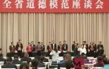 山东第七届全省道德模范名单公布 济南6人榜上有名 9人被授予提名奖