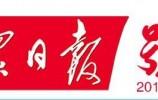 习近平主席向首届跨国公司领导人青岛峰会致贺信