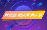 新动能·新济南·新未来!济南系列新动能产品亮相青洽会