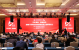 2019年中国城市新闻网媒联盟总编辑联席会在济南召开 王忠林发来贺信